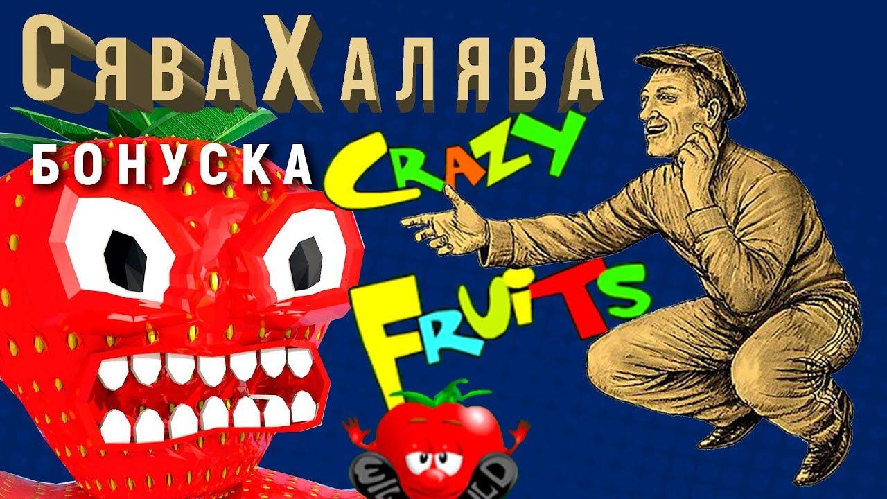 Игровые Автоматы Помидоры Вулкан | Занос в Игровой Автомат Crazy Fruits