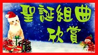 聖誕組曲欣賞: 30分鐘舒壓舒眠聖誕歌曲!30 min Christmas Songs.