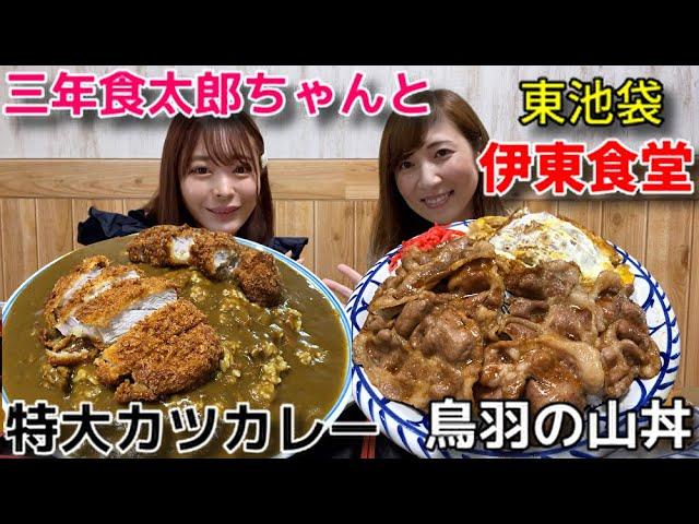 【大食い】東池袋にある食堂の特大カツカレーと焼肉カツ丼!【三宅智子】