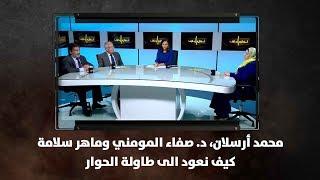 محمد أرسلان، د. صفاء المومني وماهر سلامة - كيف نعود الى طاولة الحوار
