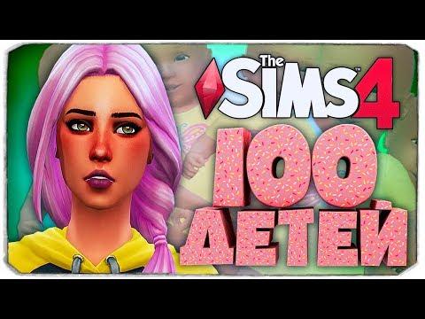 Первое свидание наследницы 😀 - The Sims 4 Челлендж - 100 детей ◆