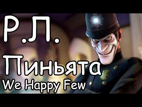 Реакции летсплейщиков на ПИНЬЯТУ в We Happy Few (S08E02)