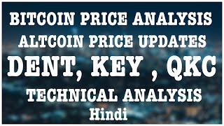 DENT KEY QKC BITCOIN AND ALTCOIN PRICE UPDATES HINDI