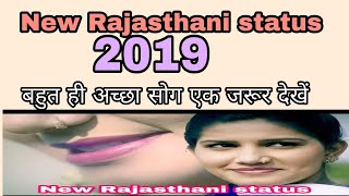 New Rajasthani Whatsapp statue | Marwadi statuts Rajasthani very beautifull | vidéo song