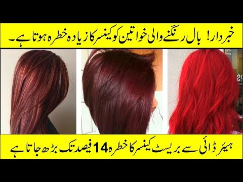 Warning! Girls / Women Don't use hair color it maybe  cause cancer diseases