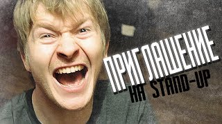 ПОПЕРЕЧНЫЙ СОШЕЛ С УМА! (приглашение на stand-up)