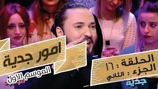 Omour Jedia S01 Episode 16 21-02-2017 Partie 02