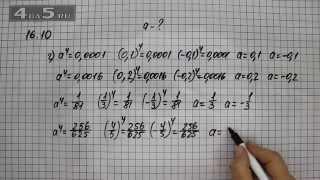 Упражнение 16.10. Вариант Г. Алгебра 7 класс Мордкович А.Г.