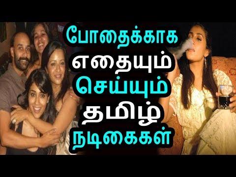 போதை பழக்கத்தால் நடுத்தெருவுக்கு வந்த தமிழ் நடிகைகள் Tamil Cinema News Kollywood News TAMIL SCREEN