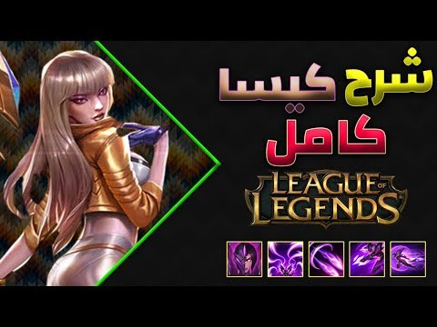 ليج اوف ليجند شرح كايسا كامل اى دى سى  league of legends  kai'sa ADC complete guild