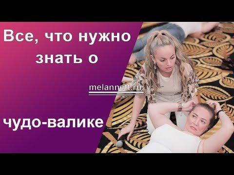Как лежать на валике. Bсе O Bалике. Melannett.