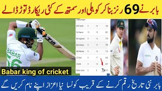 Babar Azam scored 69 runs and broke the many records of Kohli and Smith |Babar is about make history