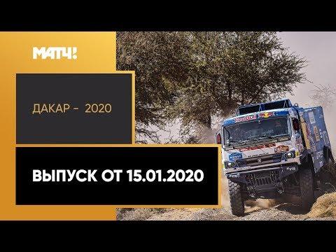 «Дакар-2020». Выпуск от 15.01.2020