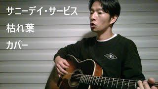 アコースティックギターでの弾き語りカバーです。 参考:https://www.ufret.jp