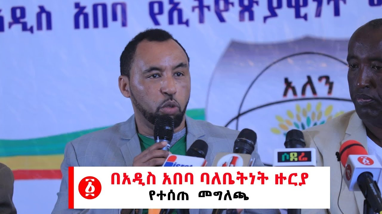 Development About Addis Ababa