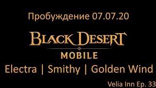 Black Desert Mobile - Стрим разработчиков #33, пробуждение - всё что надо знать...