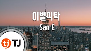 tj노래방 이별식탁 san e feat산체스 팬텀 break up dinner san e tj karaoke