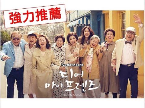 2016年必看韓劇-我親愛的朋友們 - YouTube