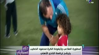 أسطورة الملاعب وأيقونة الكرة محمود الخطيب يترشح لرئاسة النادي الأهلي
