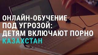 Порно на онлайн-уроках в Казахстане | АЗИЯ | 08.09.20
