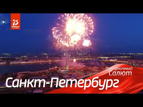 Санкт-Петербург. Праздничный салют 24 июня 2020. Полное видео