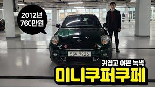 BMW 미니 쿠퍼 쿠페 1.6S 관리의 끝판왕 700만…