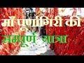 Maa Purnagiri Mandir Yatra 2018