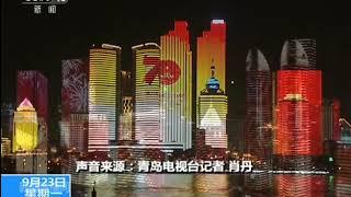 《精彩活动迎国庆》 庆祝新中国成立70周年 陕西西安 古城西安:光影盛宴迎国庆 | CCTV