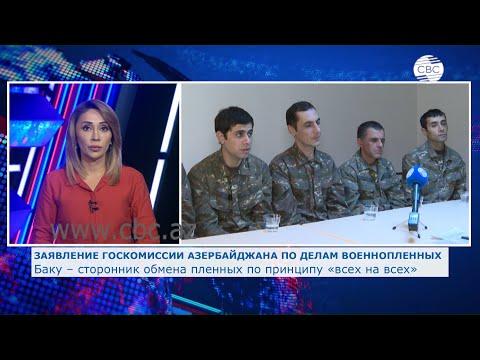 Баку и командование российских миротворцев обсуждают вопросы обмена пленных и пропавших без вести