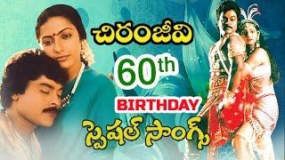 Mega Star Chiranjeevi 60th Birthday Special Back 2 Back Video Songs