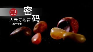 《大云寺地宫密码》 第三集 再生舍利 | CCTV纪录