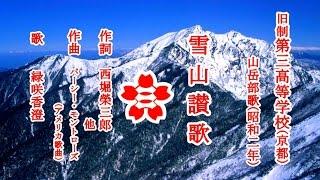 雪山讃歌はプロの歌手らが歌って広く知られていますが、元歌のこの三高...