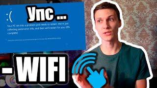как отключить Wi-Fi другу)