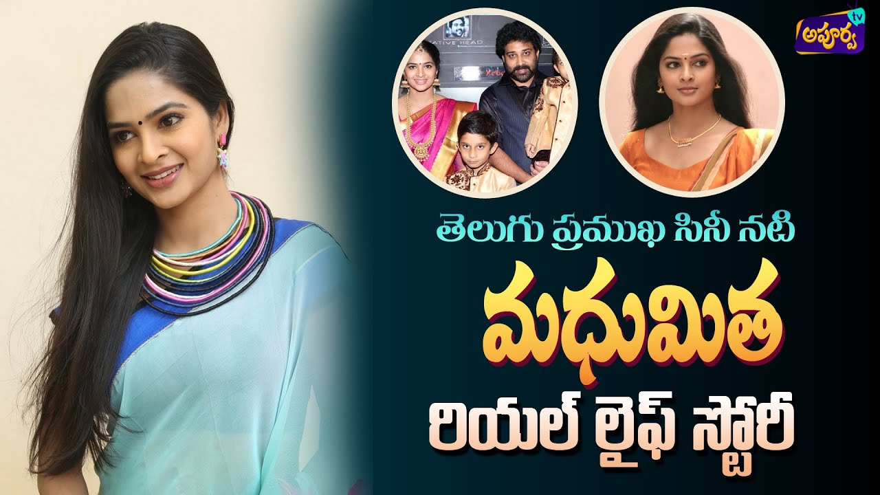 Telugu celebrities life stories in telugu   Unknown Facts About Actor Siva Balaji Wife Madhumitha