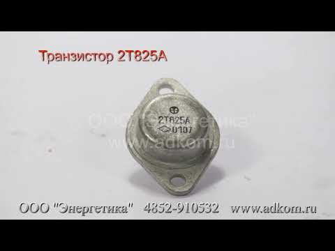 Транзистор 2Т825А - видео