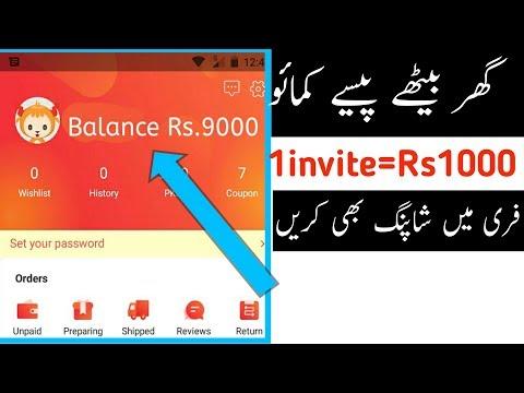 Earn Money Online In Pakistan - New Earning App For Shopping (2019)