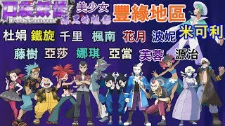 Hoenn region / ホウエンちほう/Gym Leader /Elite Four /Pokémon Champ...