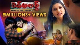అనుమానంతో ఇంటికి వచ్చిన భర్తకు షాక్ ఇచ్చిన భార్య | Red Alert | Full Episode | ABN Telugu
