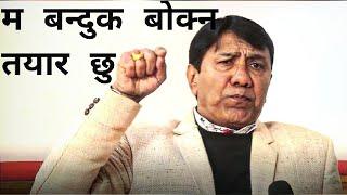 बाबुराम विरुद्ध यसरी खनिए र कलेज पडाउन सुझाव दिए,नेपालका नेता सबै बदमास हुन्।Prem Singh Basnyat