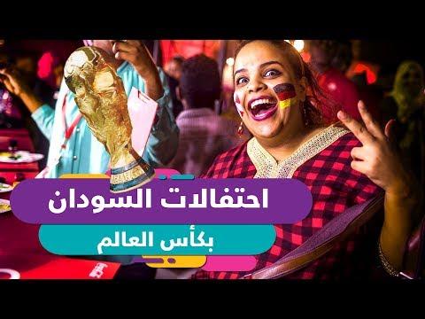 احتفالات السودان بكأس العالم 2018 |  Sudan-Celebrations the WorldCup