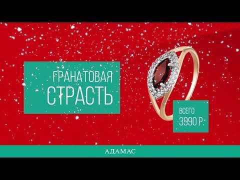 АДАМАС открывает сезон подарков со скидками до 90%!
