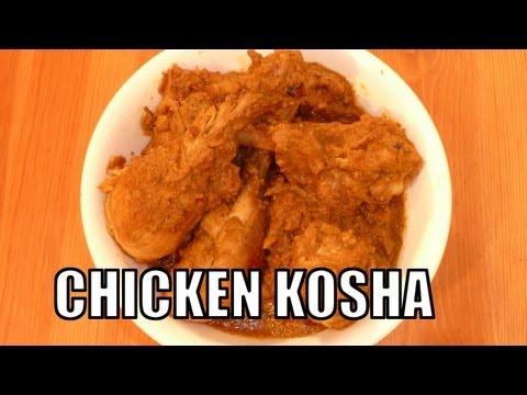 How to make CHICKEN KOSHA - A Spicy Semi Dry Chicken Curry