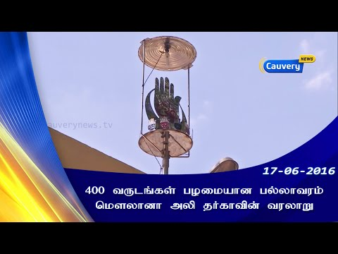 400 years old Moulana ali dargah at Pallavaram | Cauvery News