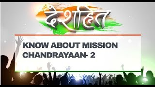 Deshhit: Know about Mission Chandrayaan- 2 in detail