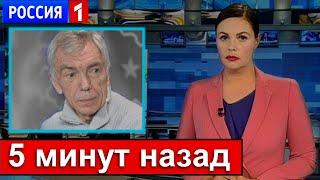 🔥Узнали 5 минут назад 🔥 Печальные новости Юрий Николаев 🔥 Малахов Добронравов🔥