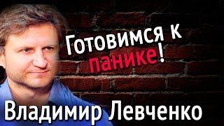 Владимир Левченко Готовимся к панике!