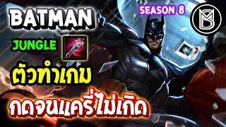 Rov Batman วิ่งทำเกม ไล่กดจนแครี่ทีมตรงข้ามไม่มีของ!!! (ตัวเดินเกมไว) Season 8