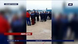 «Қаламқас» және «Қаражанбас» жұмысшылары ереуілге шықты