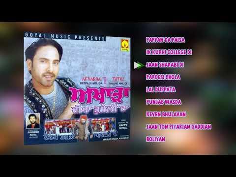 Deepa Domeli | Akharha Deep Domeli Da | Jukebox | Goyal Music | New Punjabi Songs - Download full HD Video mp4