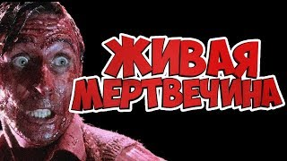 На кладбище / Живая мертвечина (1992)